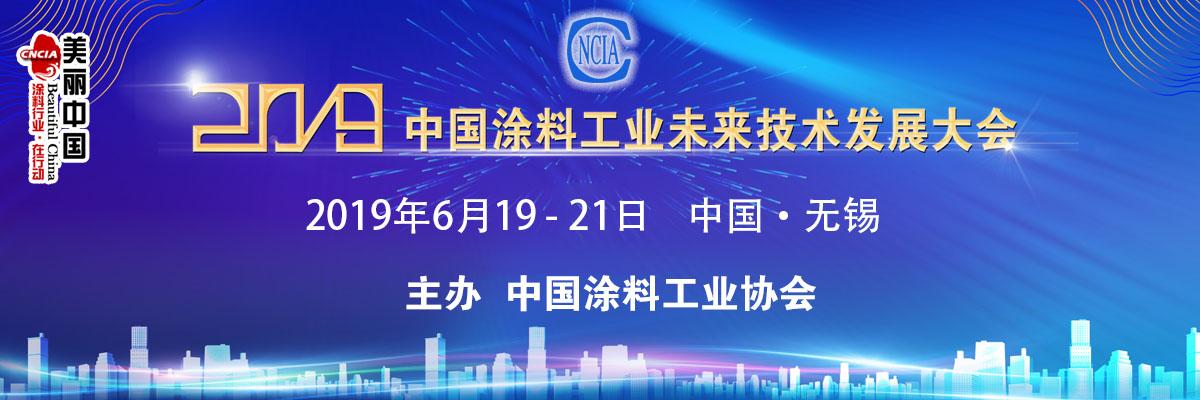 2019中国涂料工业未来技术发展大会