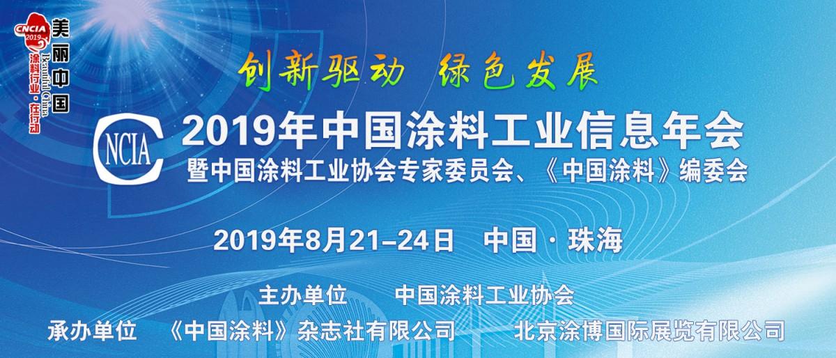2019年中国涂料工业信息年会暨中国涂料工业协会专家委员会、《中国涂料》编委会会议