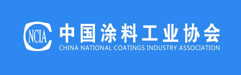 2020年中国涂料工业协会会议、活动计划(1-12月)