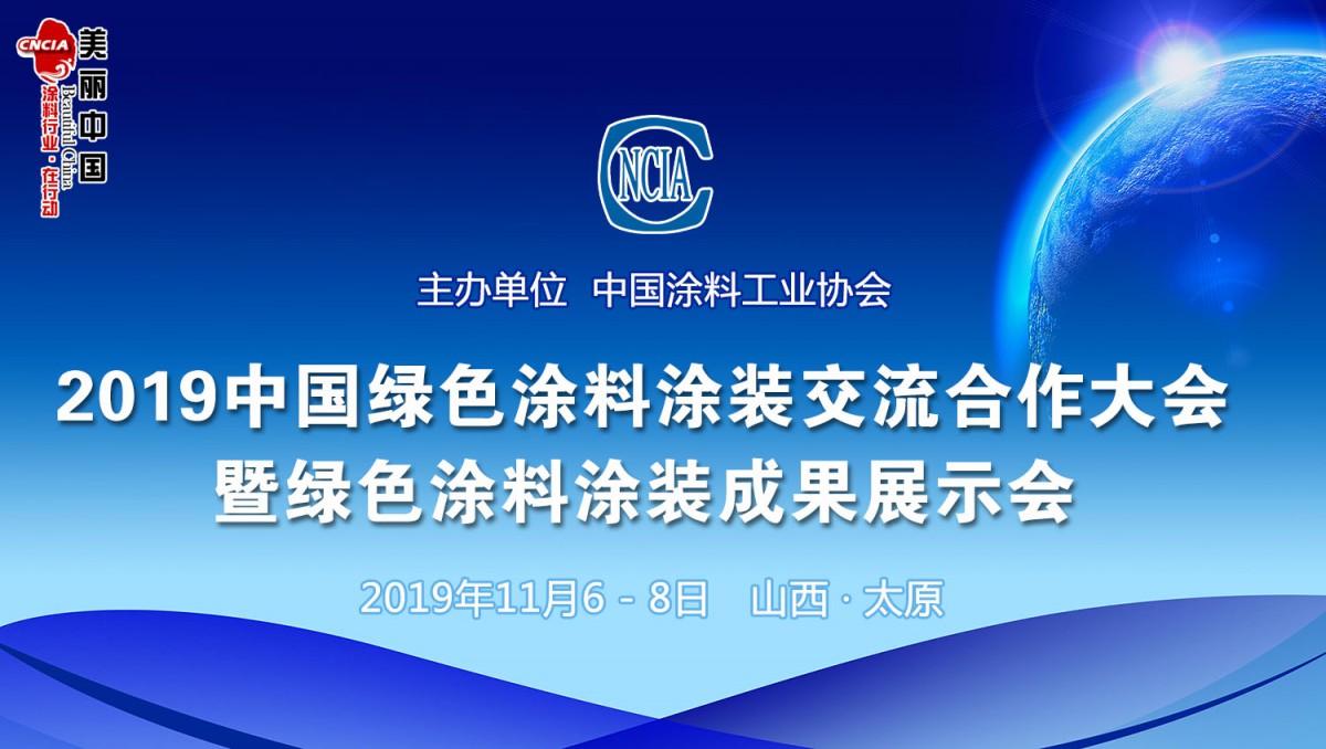 2019中国绿色涂料涂装交流合作大会暨绿色涂料涂装成果展示会