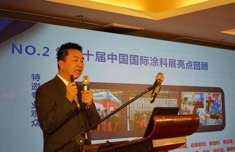中国涂料工业协会代秘书长刘杰发布展会信息