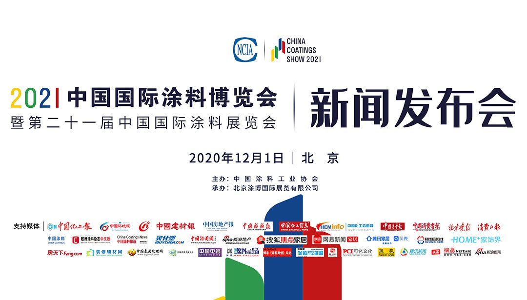 2021中国国际涂料博览会暨第二十一届中国国际涂料展览会新闻发布会