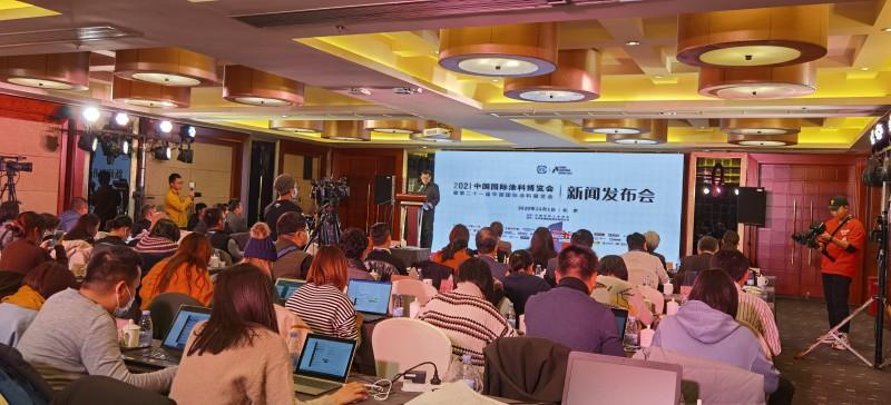 2021中国国际涂料博览会暨第二十一届中国国际涂料展览会新闻发布会在京召开