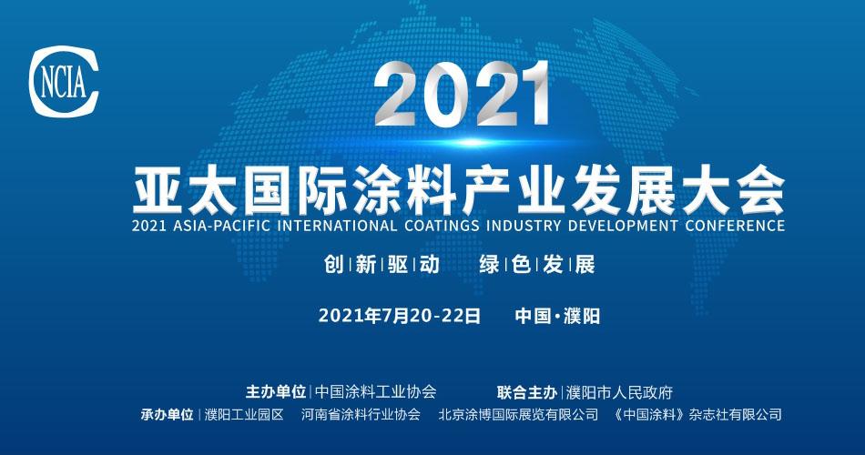 2021亚太国际涂料产业发展大会