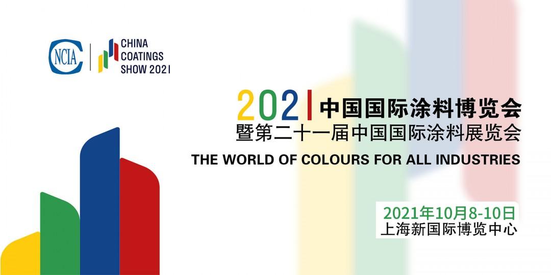 2021中国国际涂料博览会暨第二十一届中国国际涂料展览会