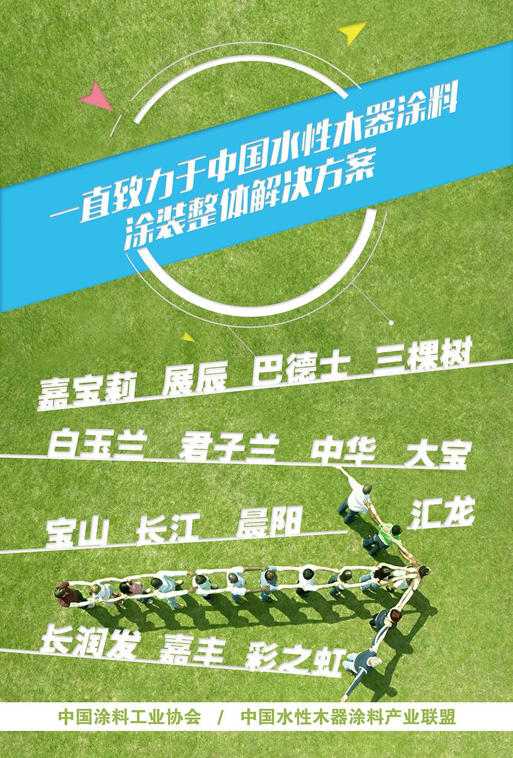 第二十二届亚洲涂料工业会议(Asian Paint Industry Council,APIC)在沪召开