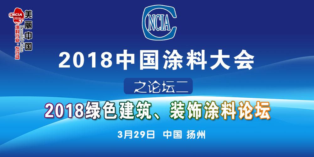 2018中国涂料大会