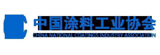 中国涂料工业协会官网