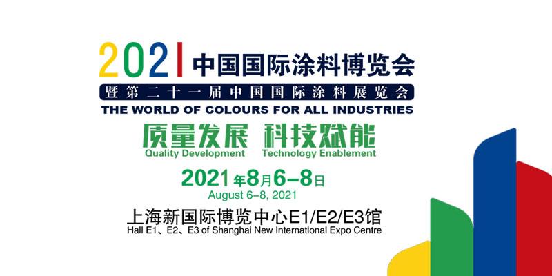 2021中国国际涂料博览会