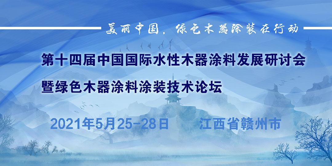 第十四届中国国际水性木器涂料发展研讨会暨绿色木器涂料涂装技术论坛