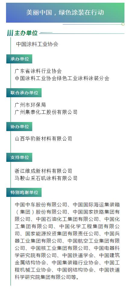 2021中国国际涂料大会