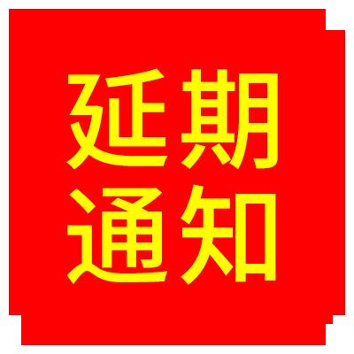 延期通知 | 2021中国国际涂料博览会暨第二十一届中国国际涂料展览会延期通知