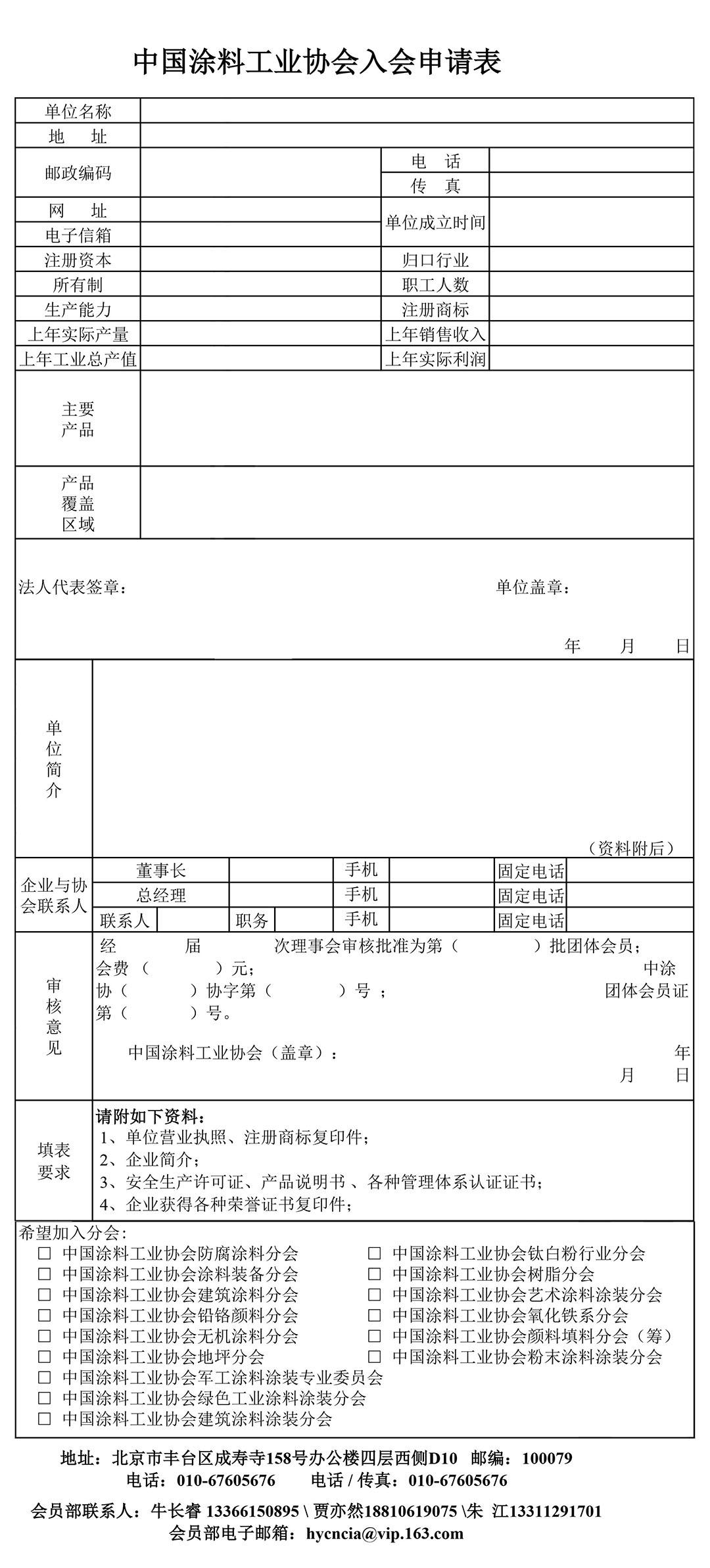 中国涂料工业协会入会申请表
